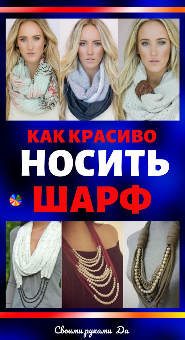 Как красиво носить шарф: Идеи, советы и мастер класс своими руками
