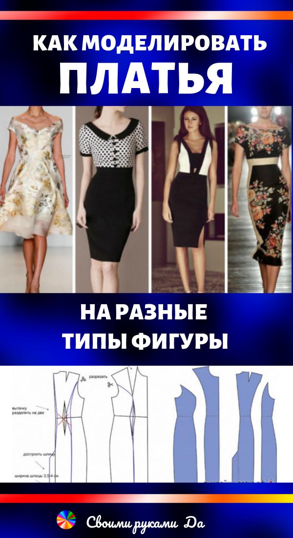 Как моделировать: платья на разные типы фигуры своими руками
