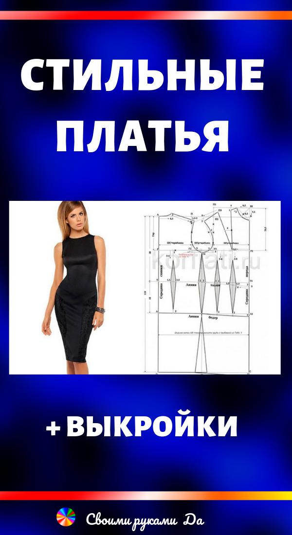 Шитье и выкройки: модные женские платья своими руками