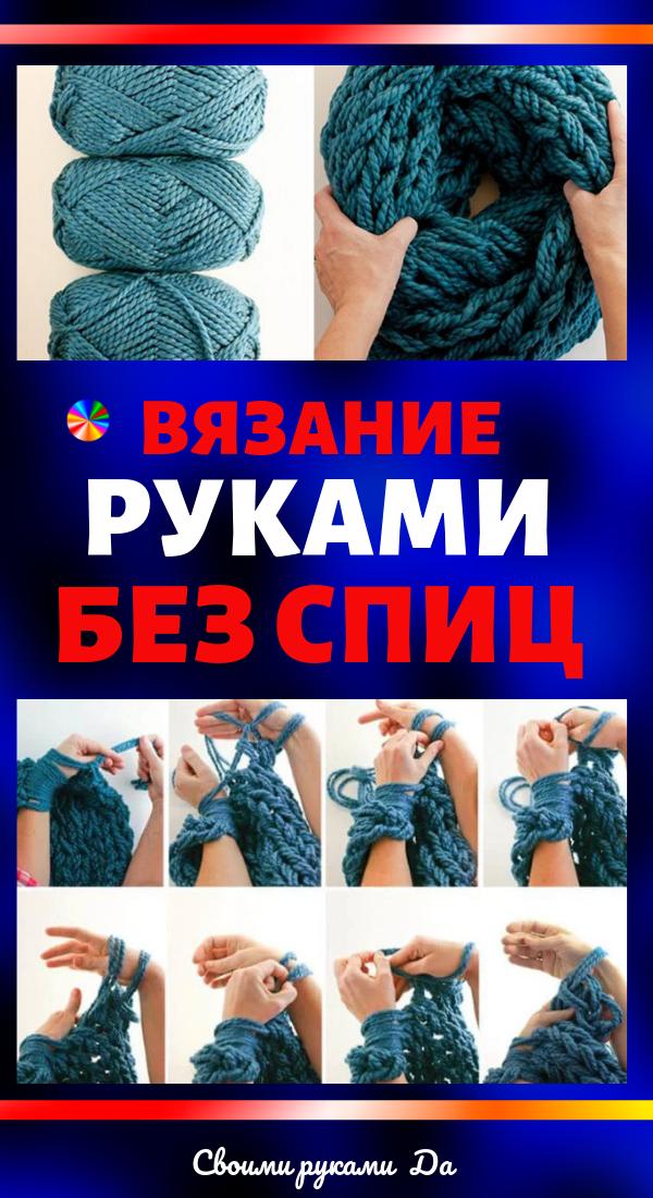 Вязание руками без спиц и крючка для начинающих: Идеи, совет и мастер класс