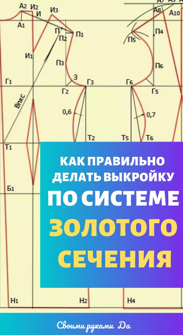 Как правильно делать выкройку по системе золотого сечения своими руками