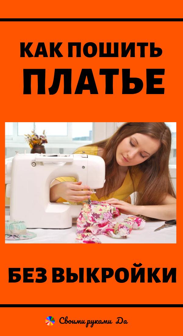 Как пошить платье без выкройки за полчаса своими руками?