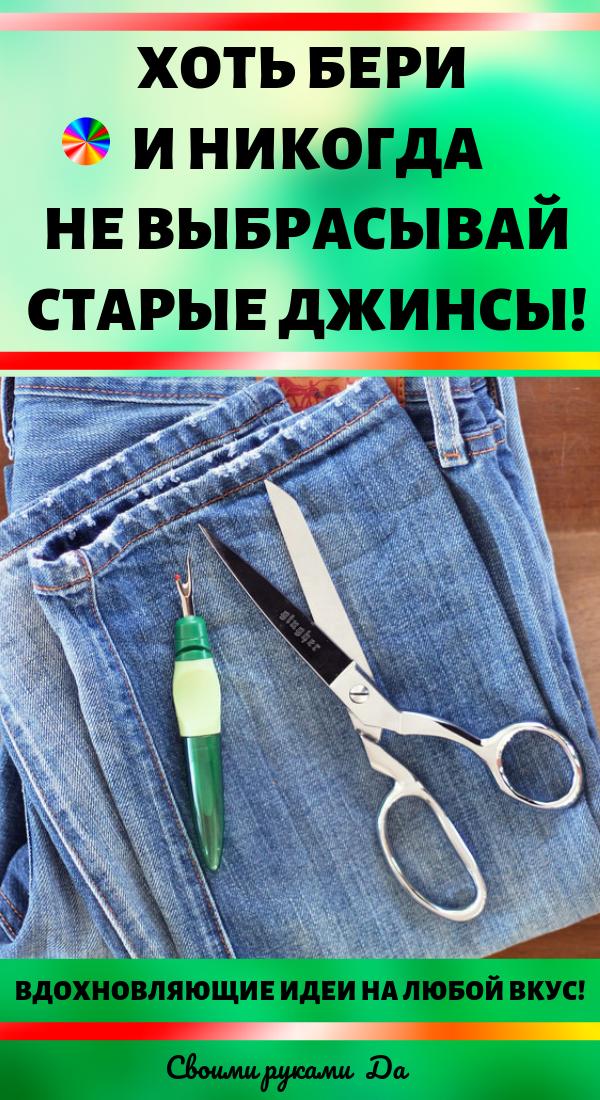 Переделки из джинсов своими руками: Идеи и мастер класс