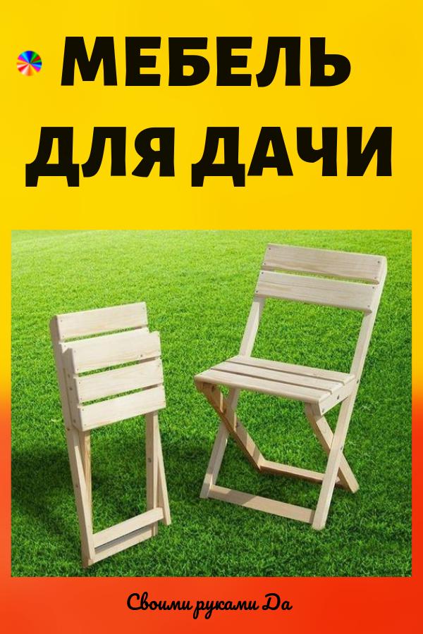 Мебель для дачи своими руками. Идеи + мастер класс