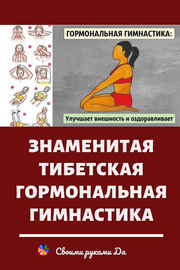 Здоровье: Тибетская гормональная гимнастика позволяет поддерживать все эндокринные железы, которые вырабатывают гормоны, в молодом состоянии, в возрасте примерно 25- 30 лет. Эта гимнастика очень легкая — главное начать!