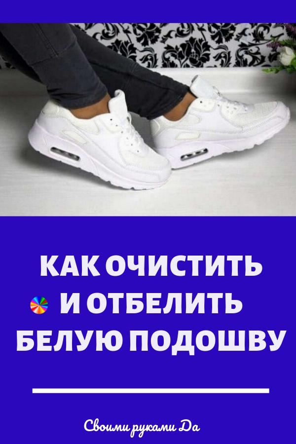 Обувь с белой подошвой всегда в тренде, но в результате контакта с почвой она покрывается пылью и грязью, что делает изделие неряшливым и непривлекательным. Своевременный уход за ней позволит сохранить привлекательность кед или кроссовок, но при этом важно знать, как очистить белую подошву, не повреждая материал. Чистим белые ботинки быстро!