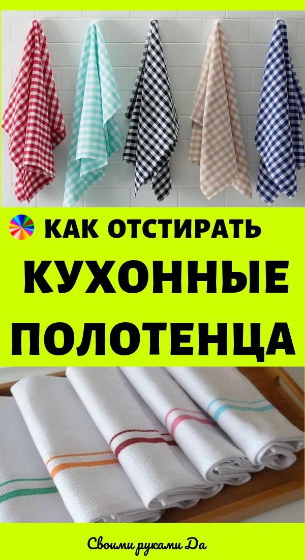 Как отстирать кухонные полотенца в домашних условиях своими руками
