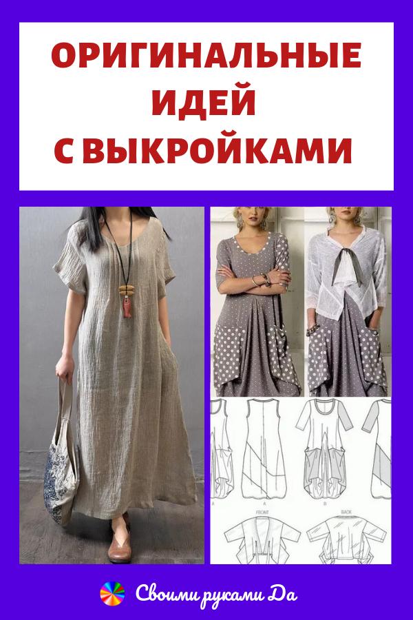 Мода и женская одежда: оригинальные идеи с выкройками своими руками.