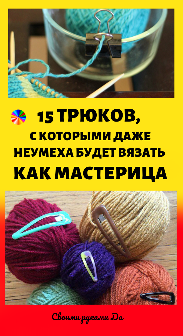 Легкое вязание крючком и спицами своими руками. Идеи + мастер класс