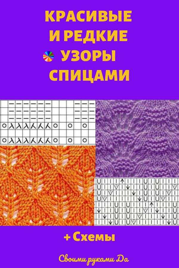Вязание спицами + схемы: Подборка красивых узоров с переплетением петель, связанных спицами. Связанными такими узором пуловеры, свитера или кардиганы обязательно привлекут к себе восхищенные взгляды.