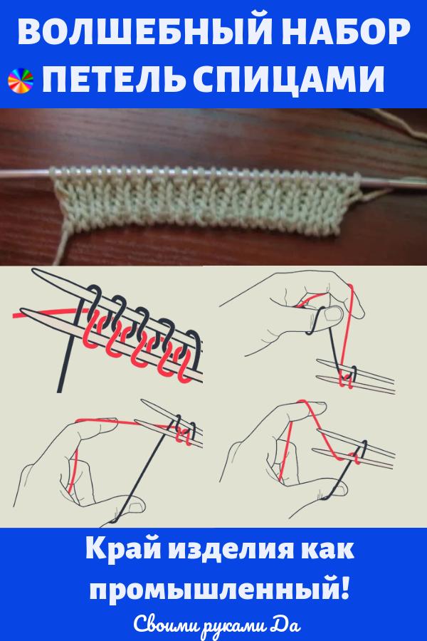 """Вязание спицами: Хотите, чтобы начало вашего вязания выглядело на """"отлично""""? Если """"ДА"""", то тогда вам непременно надо посмотреть видео о волшебном наборе петель спицами.При таком способе набора петель нижний край изделия выглядит так, как будто он связан на промышленной вязальной машине."""