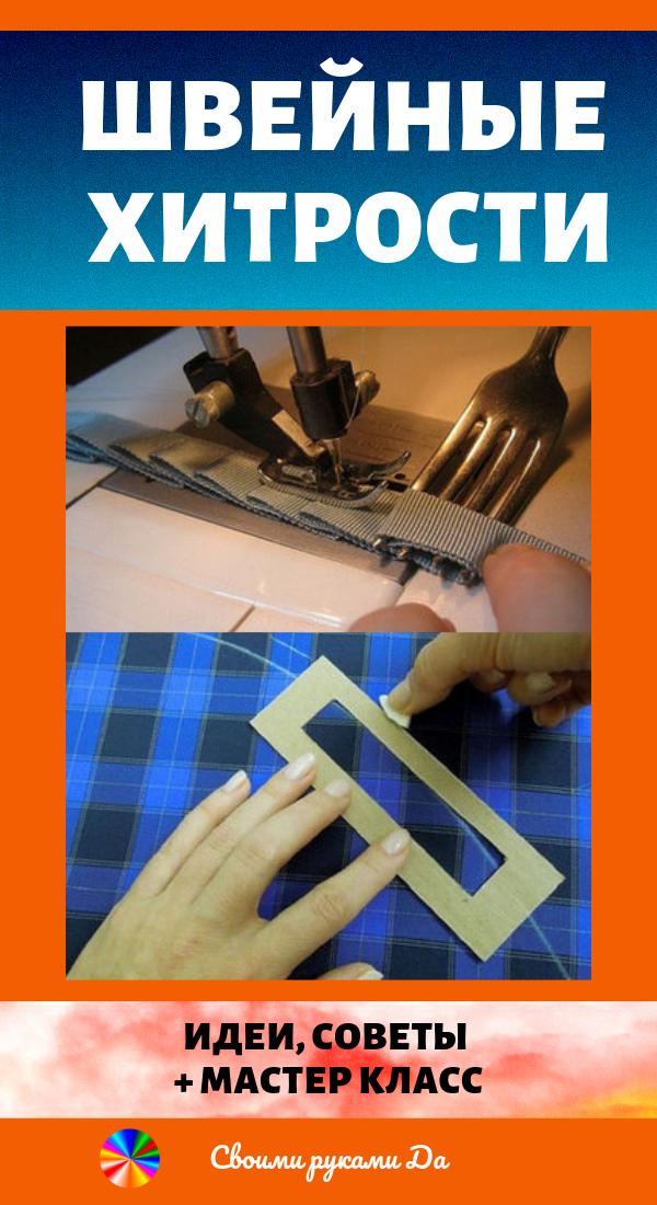 Очень большая подборка интересных швейных хитростей. Идеи, советы и мастер класс своими руками