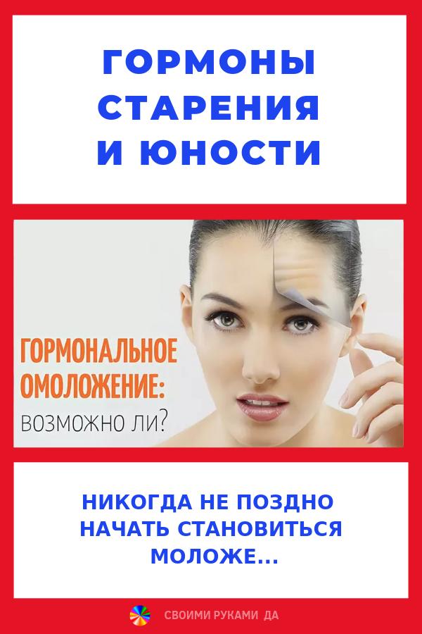 Здоровье: гормоны старения и гормоны юности или икогда не поздно начать становиться моложе