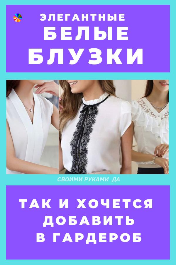 Белые блузки: самые красивые идеи своими руками для лета, весны и осени