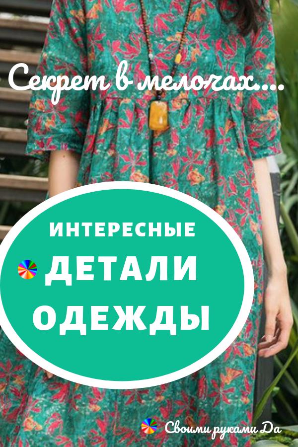 Очень красивые, необычные, интересные детали модной одежды своими руками