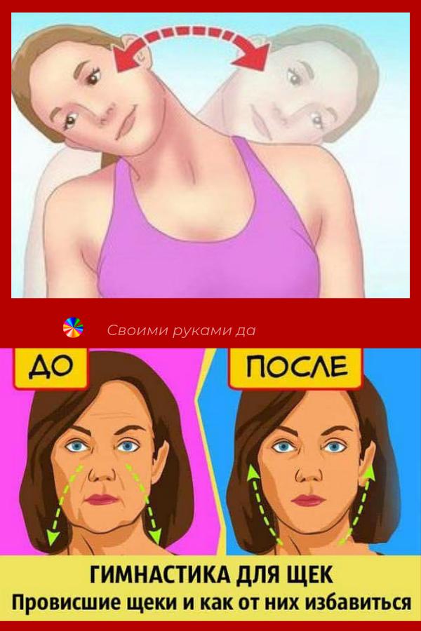 Эффективное Упражнения Чтоб Щеки Похудели. Как убрать подбородок и похудеть в лице: массаж, маски, упражнения и профилактика