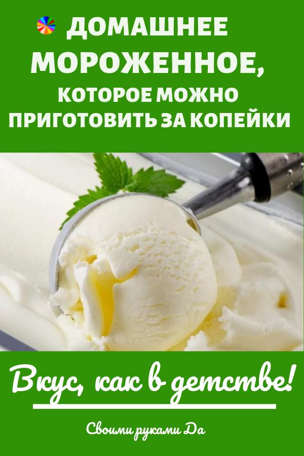 Лето и мороженое созданы друг для друга! Если вы любите это лакомство, то обязательно захотите научиться готовить его самостоятельно. Это рецепт позволяет делать мороженное как из магазина. Но за цену небольшой пачки выйдет целый контейнер! Очень важный плюс рецепта — массу не нужно постоянно перемешивать при заморозке.