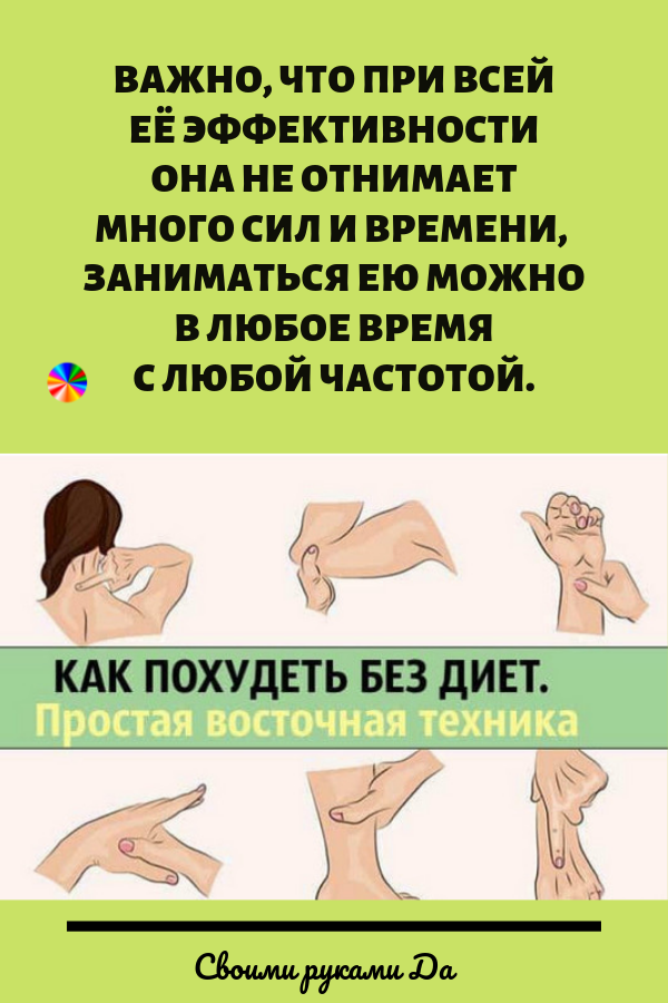 Похудение: Эта техника вам пригодится, если вы заранее знаете, что вам будет невыносимо тяжело придерживаться диеты и у вас не будет хватать настроения заниматься спортом. Важно, что при всей её эффективности она не отнимает много сил и времени, заниматься ею можно в любое время с любой частотой. Как похудеть без диет