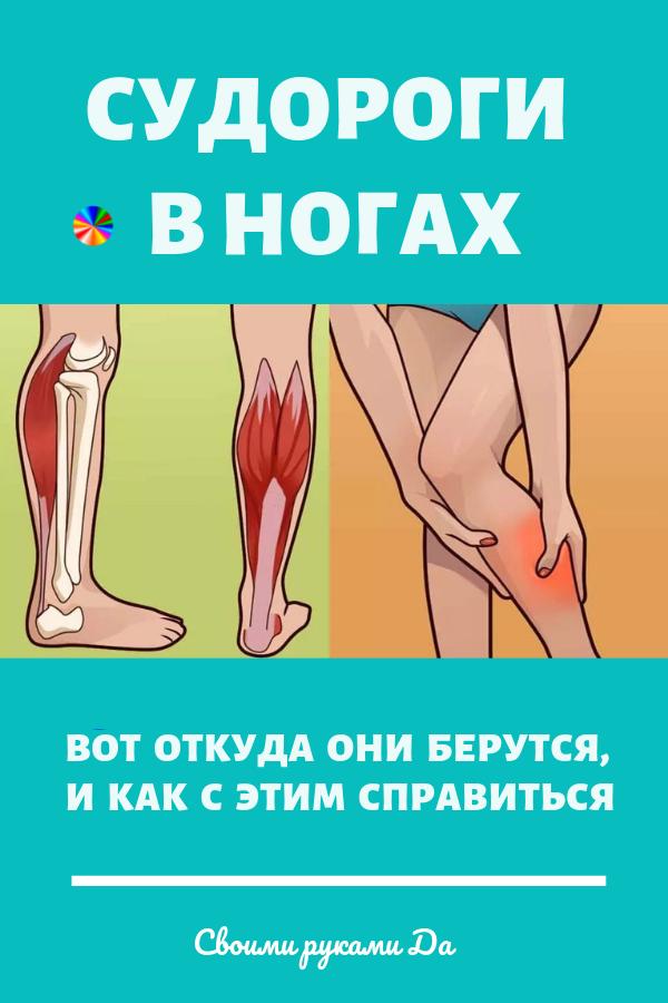 Судороги в ногах: Вот откуда они берутся, и как с этим справиться
