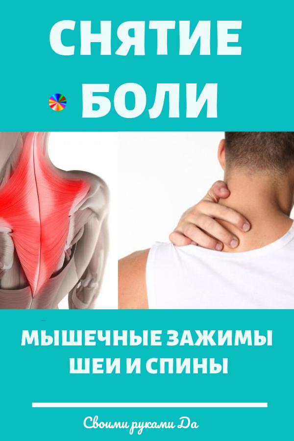 Упражнения: Наиболее частой причиной болей в шее и спине являются хронически напряженные мышцы, причем это хроническое напряжение обычно бывает следствием смещенных позвонков, ущемляющих нервы. Когда мышца остается напряженной, происходит несколько событий, ведущих к хронической боли.