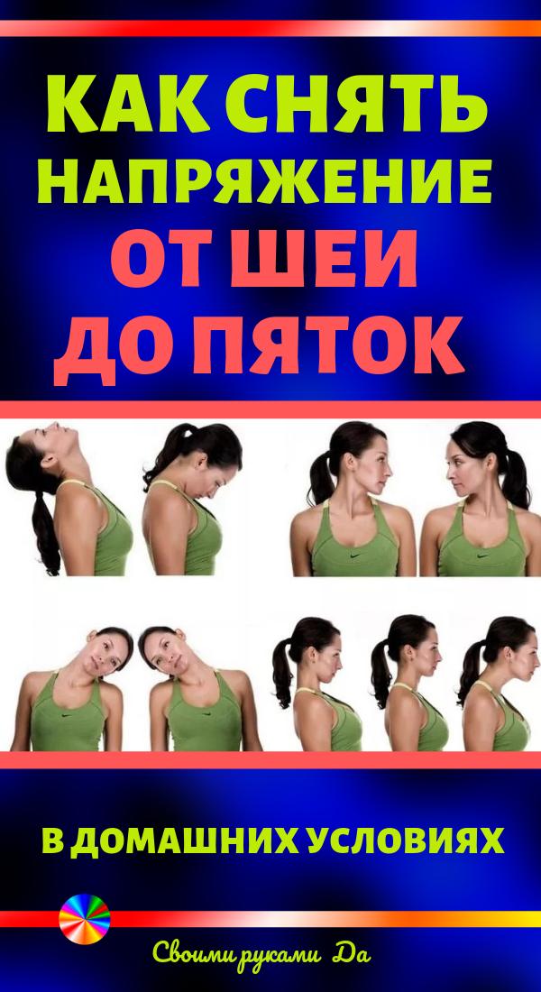 6 упражнений, которые снимут напряжение от шеи до пяток. Красота и здоровье в домашних условиях