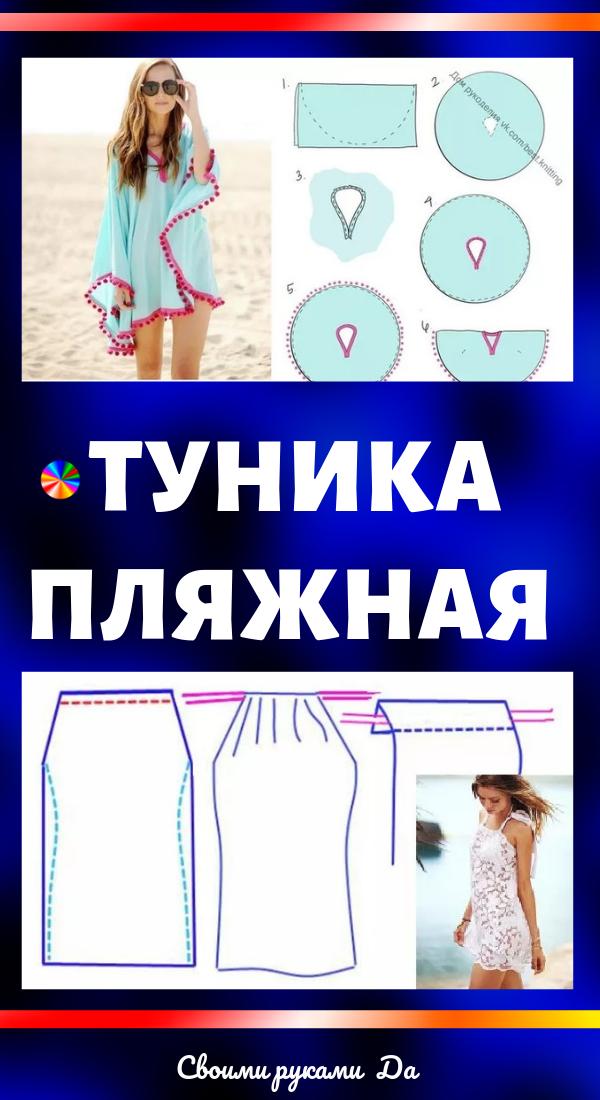 Туника пляжная: Как сшить своими руками + выкройки