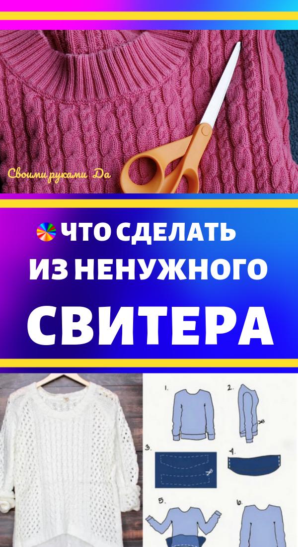 Переделки одежды: что сделать из старого свитера своими руками