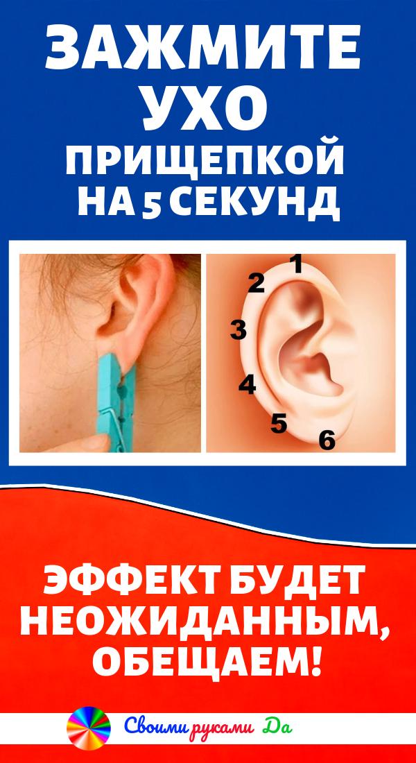 Здоровье и красота: Зажмите ухо прищепкой на 5 секунд. Эффект будет неожиданным, обещаем!