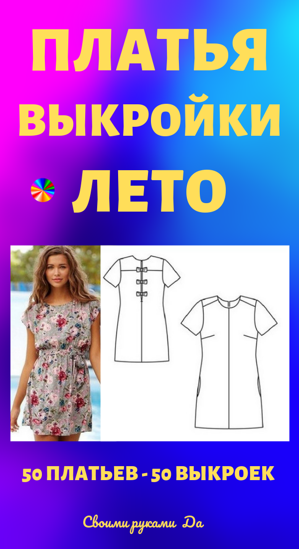 Шитье и выкройки: Модные платья, идеи и лето