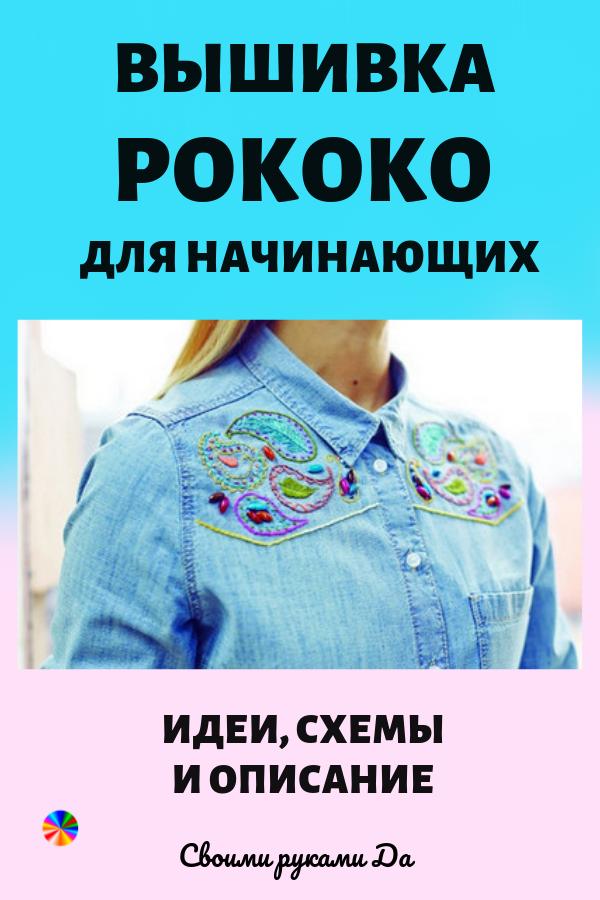 Вышивка рококо для начинающих: идеи, схемы и описание своими руками