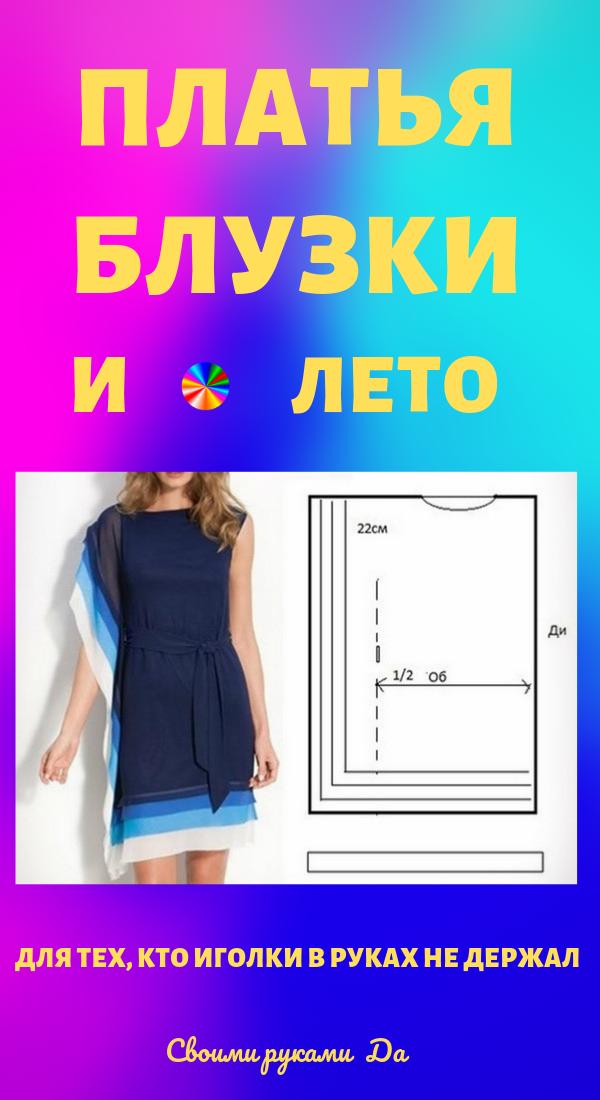 Шитье и выкройки: летние блузки и платья своими руками