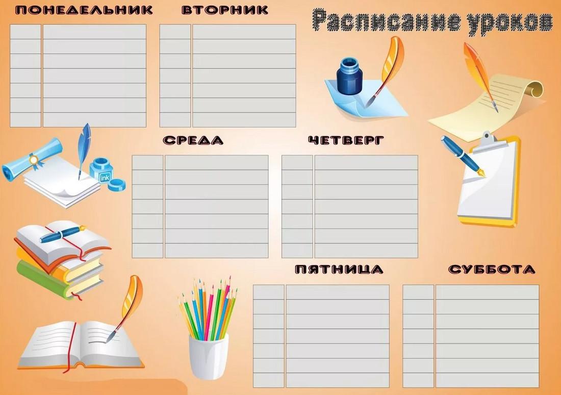 Расписание уроков в школе своими руками