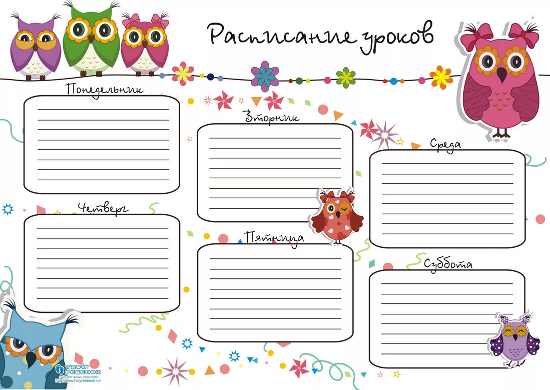 Расписание уроков открытки, детскому