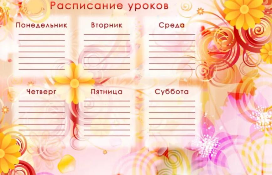 Расписание уроков в школе. Распечатать 50 идей