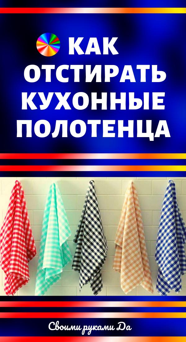 Как отстирать кухонные полотенца и удалить с них даже застарелые пятна своими руками