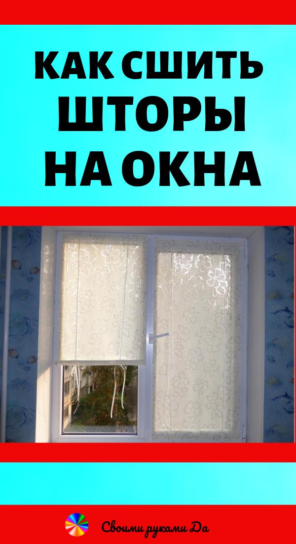 Как сшить шторы на окна? Идеи, советы и мастер класс своими руками