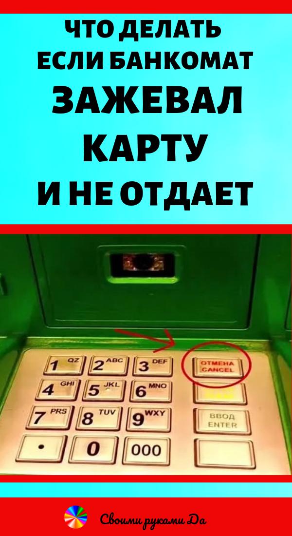 Что делать если банкомат зажевал карту и не отдает
