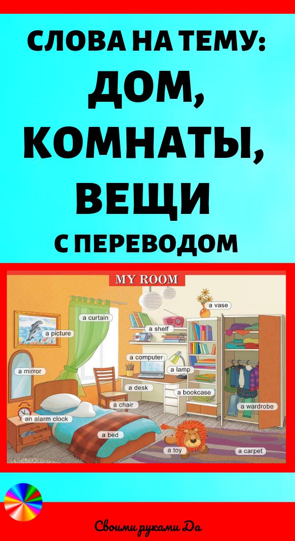 Как легко выучить английский язык в домашних условиях. Слова на тему дом, комнаты, вещи с переводом