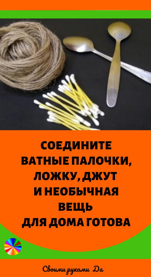 Соедините ватные палочки, ложку, джут и необычная вещь для дома готова… Идеи + мастер класс своими руками