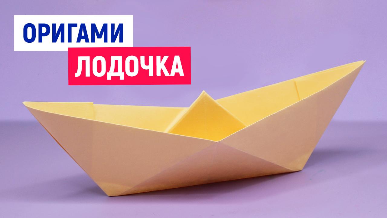 Как сделать кораблик из бумаги. Простые оригами