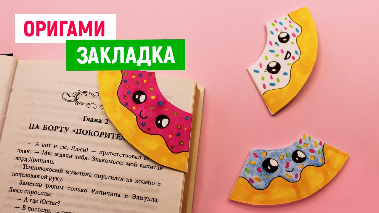 Как сделать оригами закладки (Пончики)