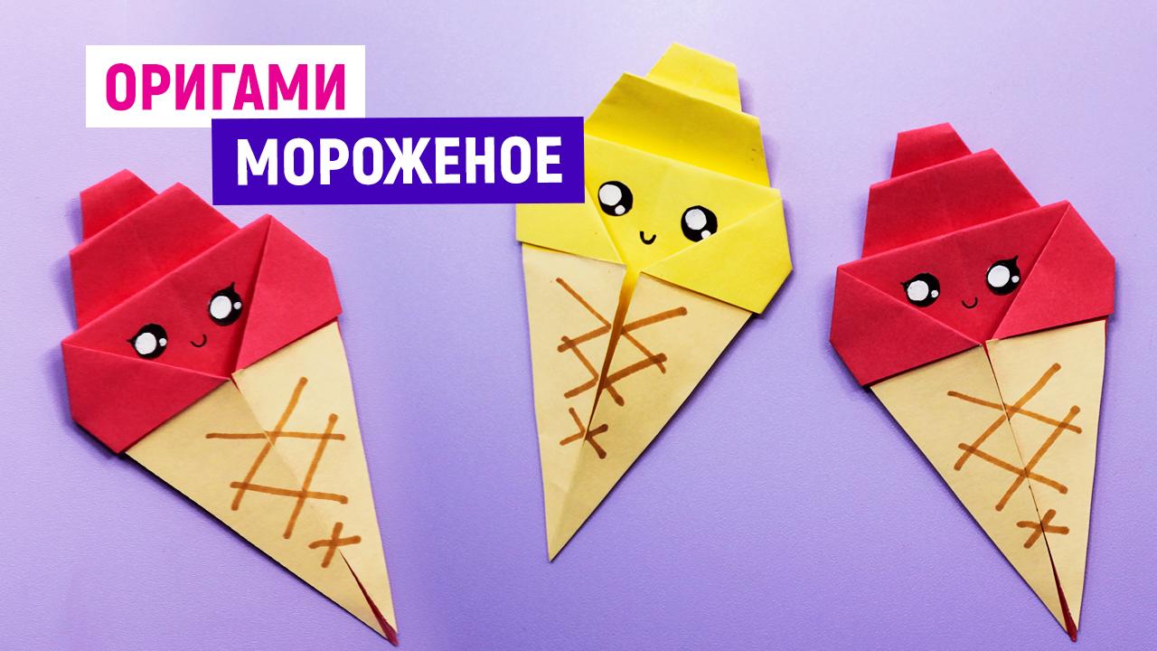 Мороженное из бумаги / Оригами для начинающих / Как сделать мороженное из бумаги своими руками