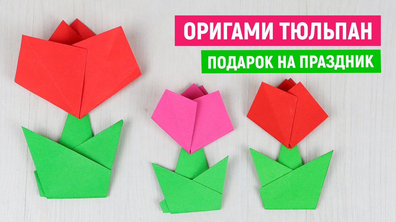 Тюльпан из бумаги на 8 марта / Оригами для начинающих / Цветы из бумаги подарок маме своими руками