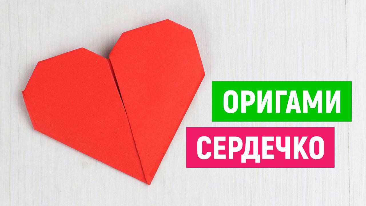 Оригами сердечко из бумаги своими руками / Валентинка сердце из бумаги на день Валентина 14 февраля