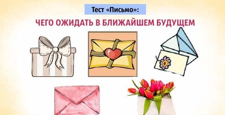 Тест «Письмо»: Чего ожидать в ближайшем будущем