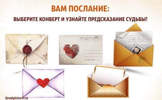 Вам послание: выберите конверт и узнайте предсказание судьбы!