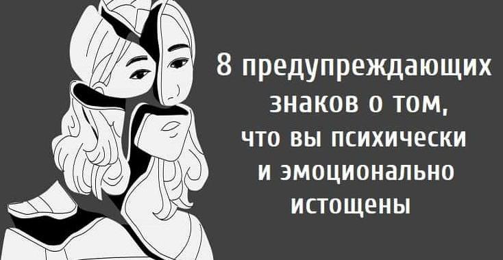 8 предупреждающих знаков о том, что вы психически и эмоционально истощены