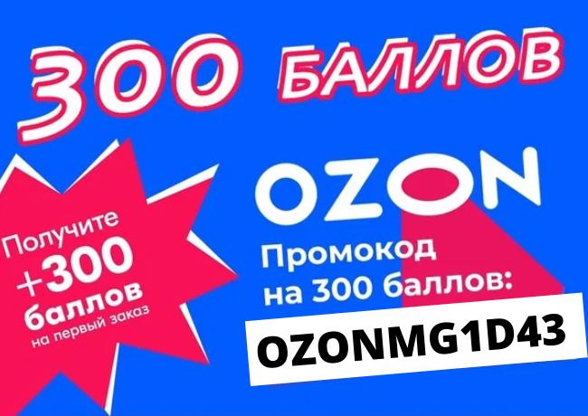 Как получить скидку на Озон по промокоду на первый и следующие заказы в 2021 году