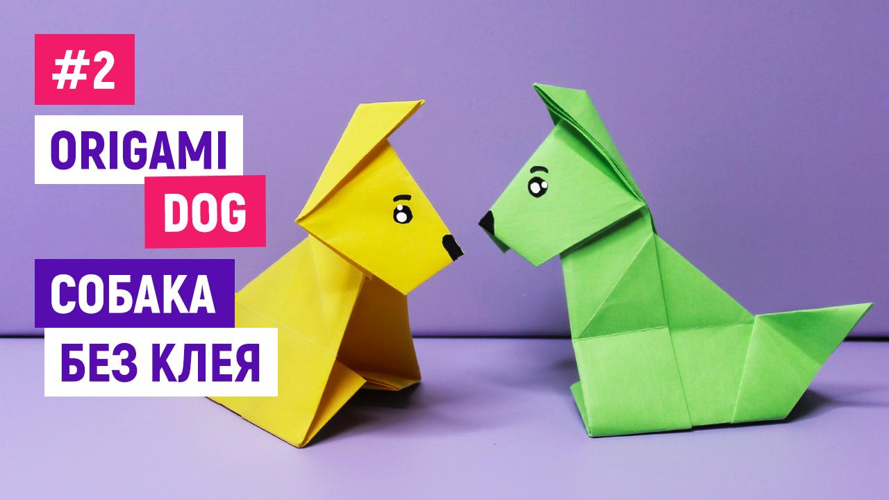 Оригами собака из бумаги / Оригами для начинающих / Как сделать собаку из бумаги своими руками