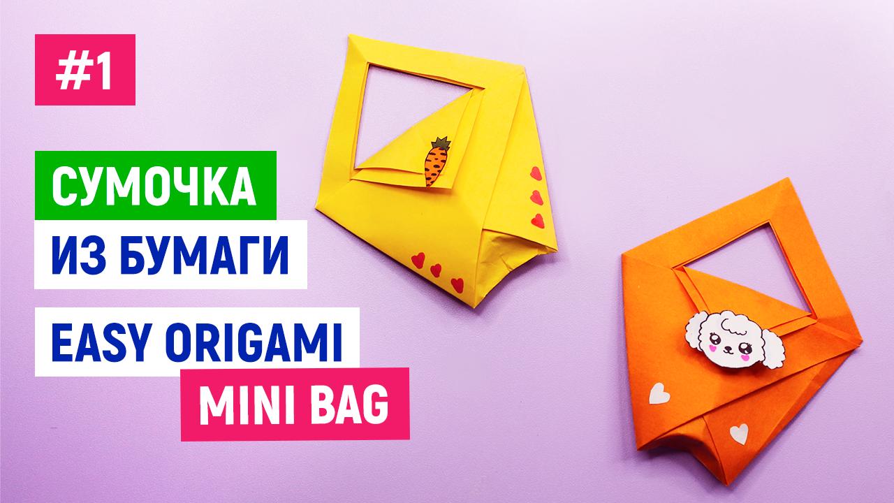 МИЛАЯ СУМОЧКА из бумаги / Оригами для начинающих / Как сделать сумочку из бумаги своими руками